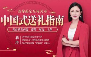15节中国式送礼指南
